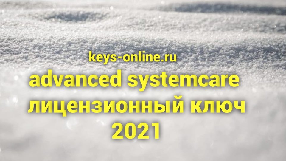 advanced systemcare licenzionniy kluch 2021