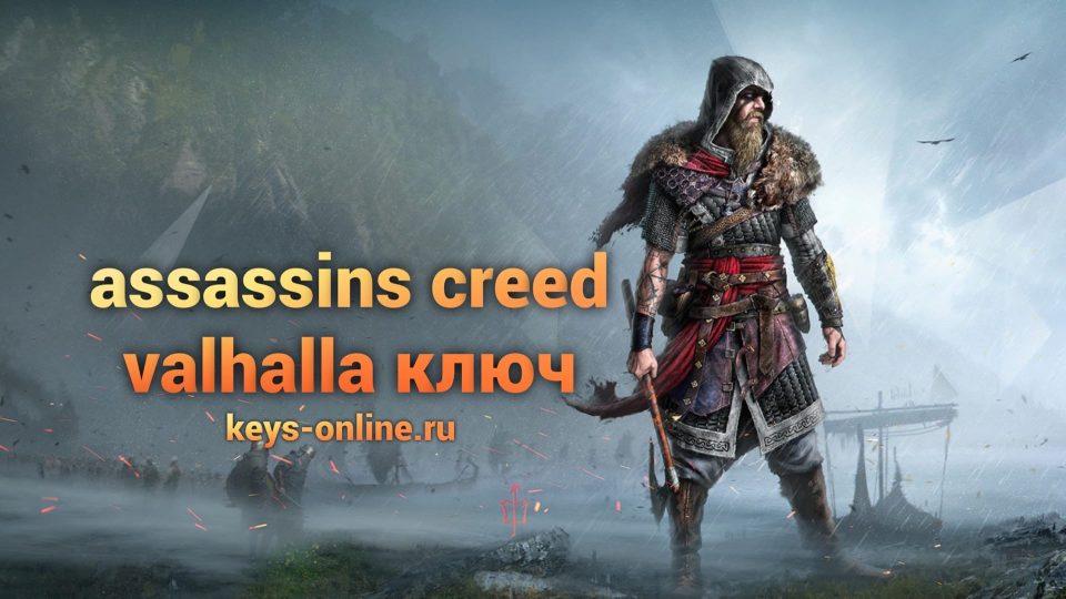 assassins creed valhalla kluch