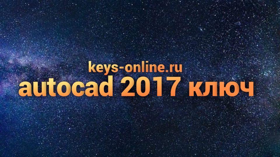 autocad 2017 ключ