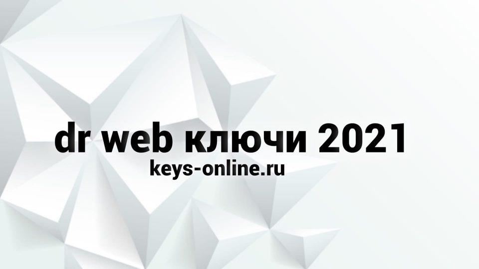 dr web ключи 2021