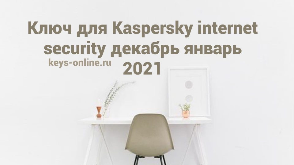 kluch dlya kaspersky internet security decabr yanvar 2021