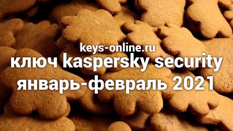 kluch kaspersky security yanvar-fevral 2021
