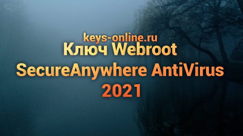 kluch webroot secure anywhere antivirus 2021
