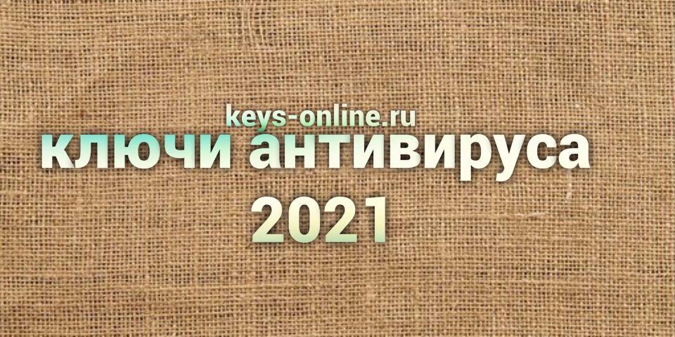 kluchi antivirusa 2021