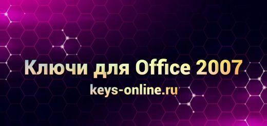 Ключи для Office 2007