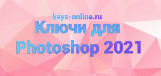 kluchi dlya photoshop 2021