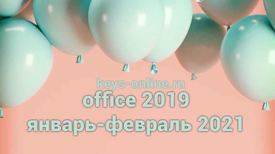 office 2019 yanvar-fevral 2021