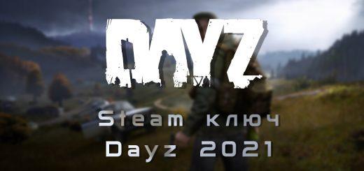 Steam ключ dayz 2021