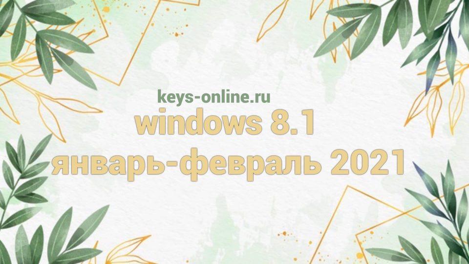 windows 8.1 yanvar-fevral 2021
