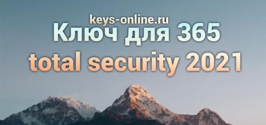 kluch dlya 365 total security 2021