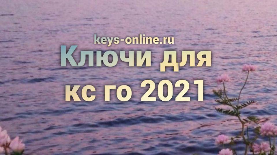 kluch dlya cs go 2021