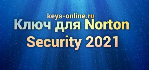kluch dlya norton security 2021