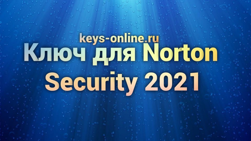 kluch dlya norton security 2021