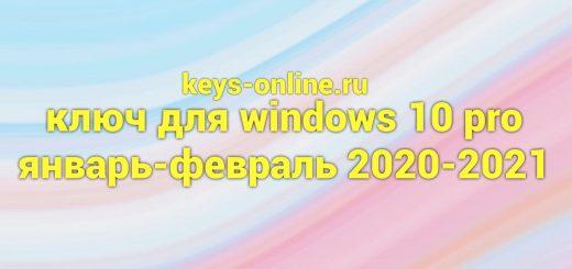 kluch dlya windows 10 pro yanvar-fevral 2020-2021