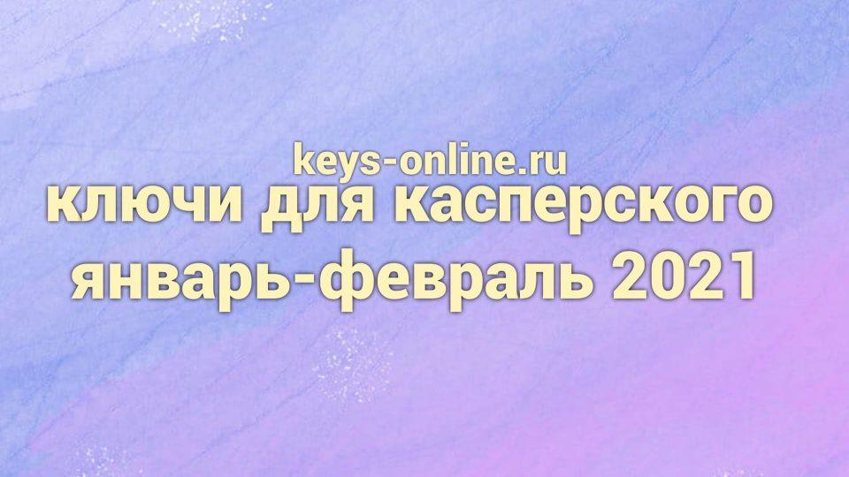 kluchi dlya kaspersky yanvar-fevral 2021