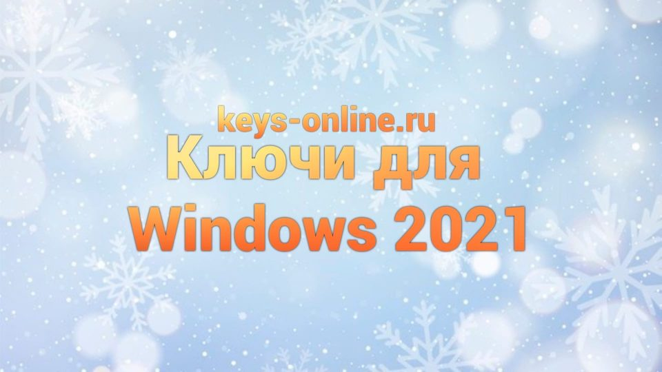 kluchi dlya windows 2021