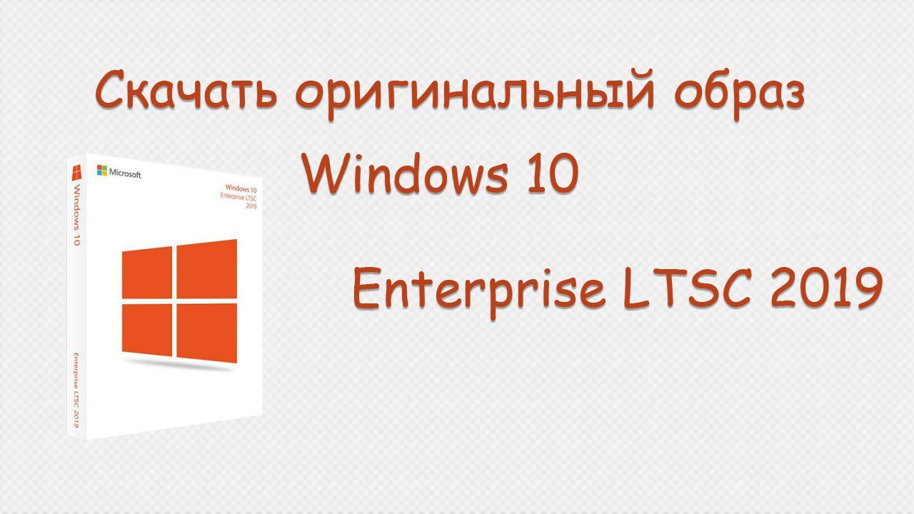 Скачать WIndows 10 enterprise LTSC 2019