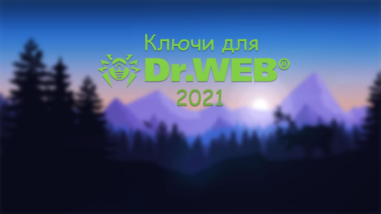 kluchi dlya dr web 2021
