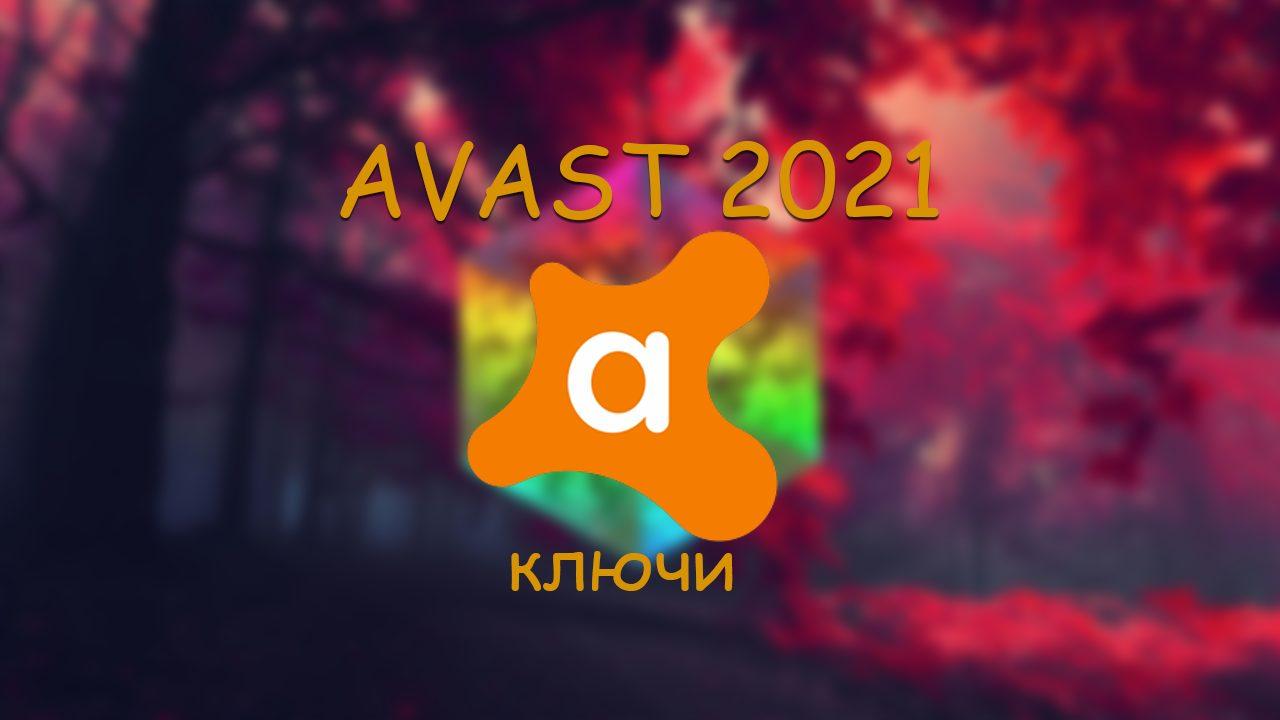 Ключи для AVAST 2021 бесплатно