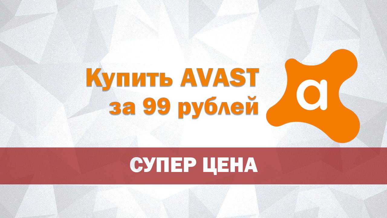 Купить аваст за 99 рублей