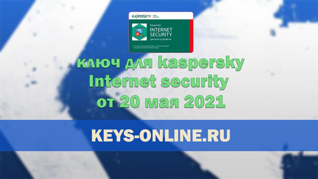 Ключи для касперского интернет секьюрити от 20 мая 2021