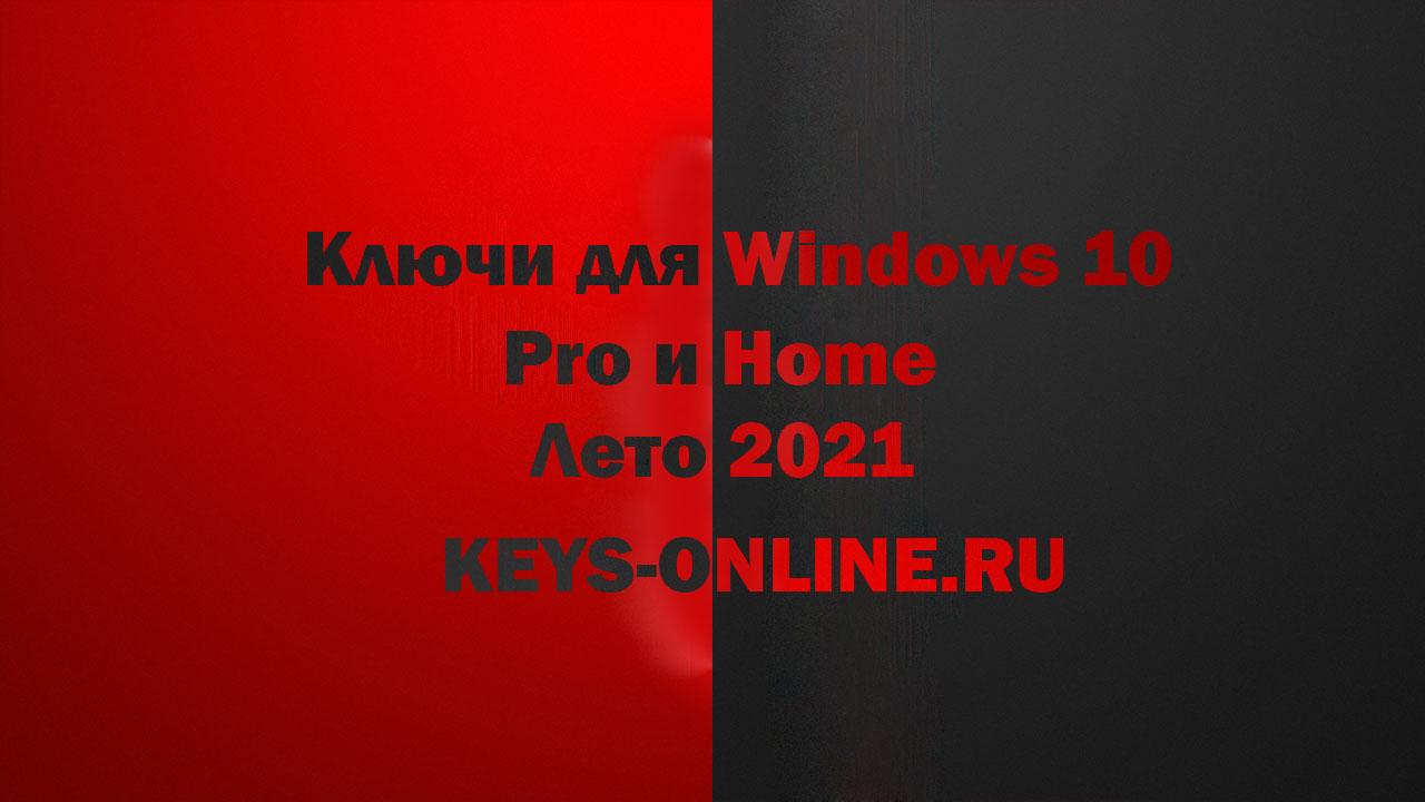 Ключи для WIndows 10 pro home лето 2021