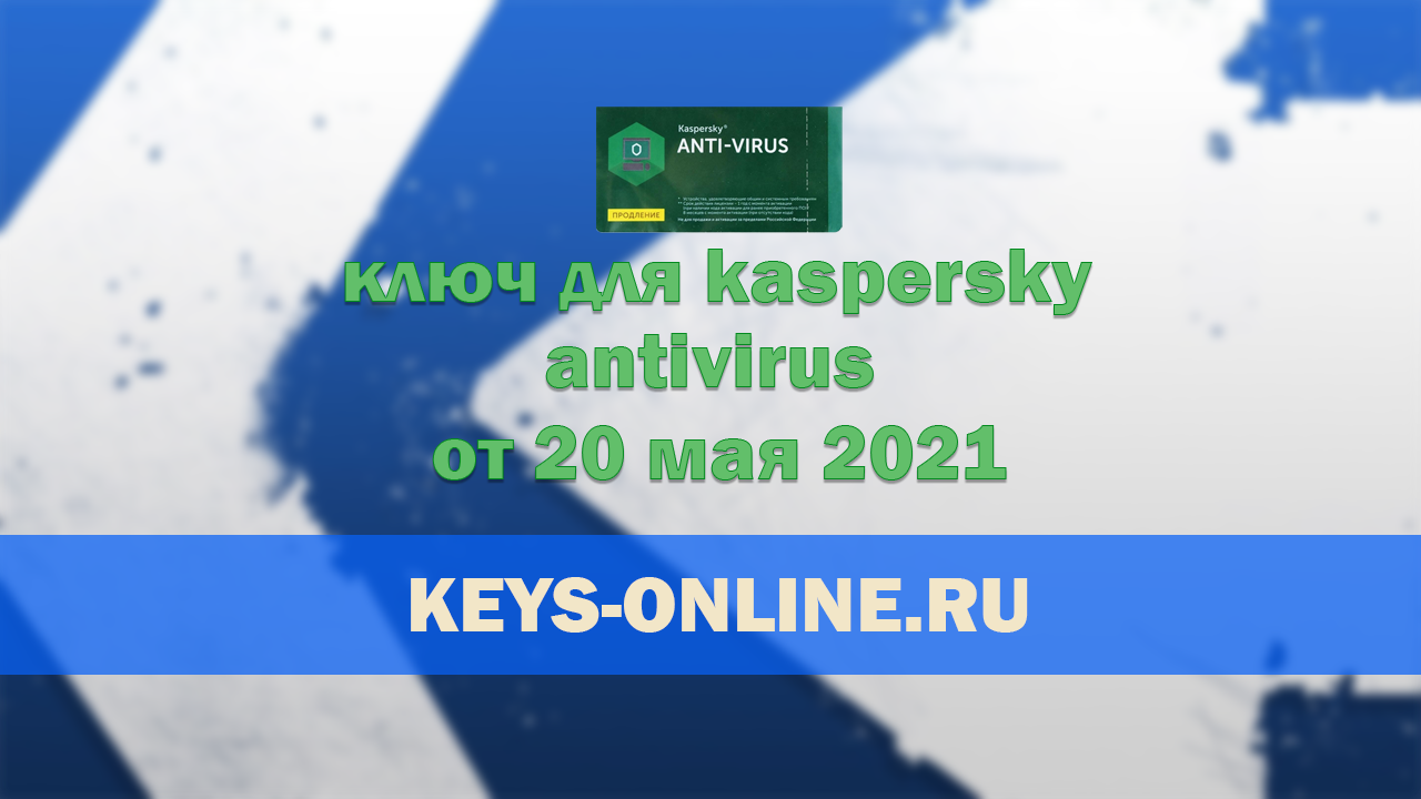Ключ для касперский антивирус 2021 май 20