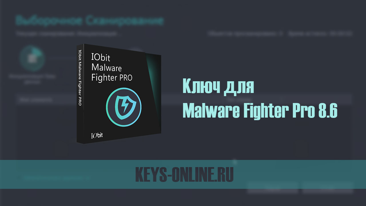 Ключ для новой Malware Fighter Pro 8.6