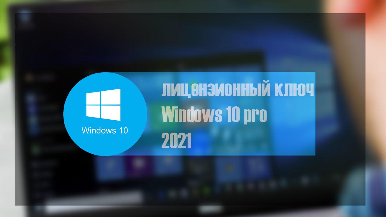 Лицензионный ключ Windows 10 Pro 2021 +ссылка на оригинальный образ