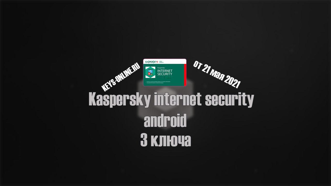 KIS для андроид от 21 мая 2021