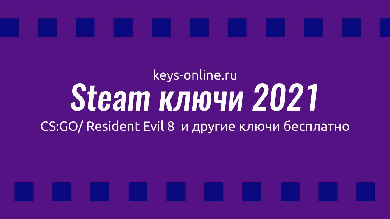 Ключи для Steam 2021