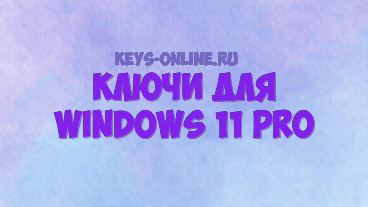 kluchi dlya windows 11 pro