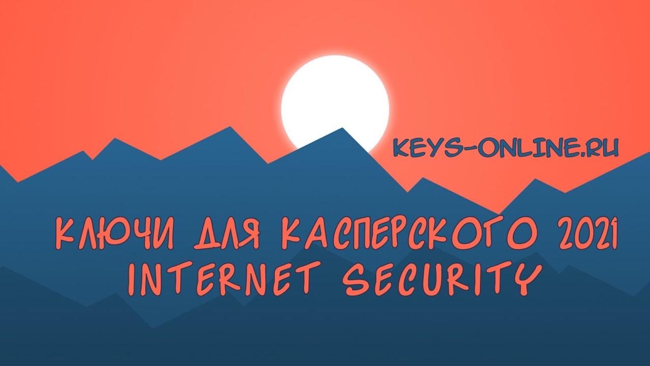 kluchidlyakasperskogo2021internetsecurity