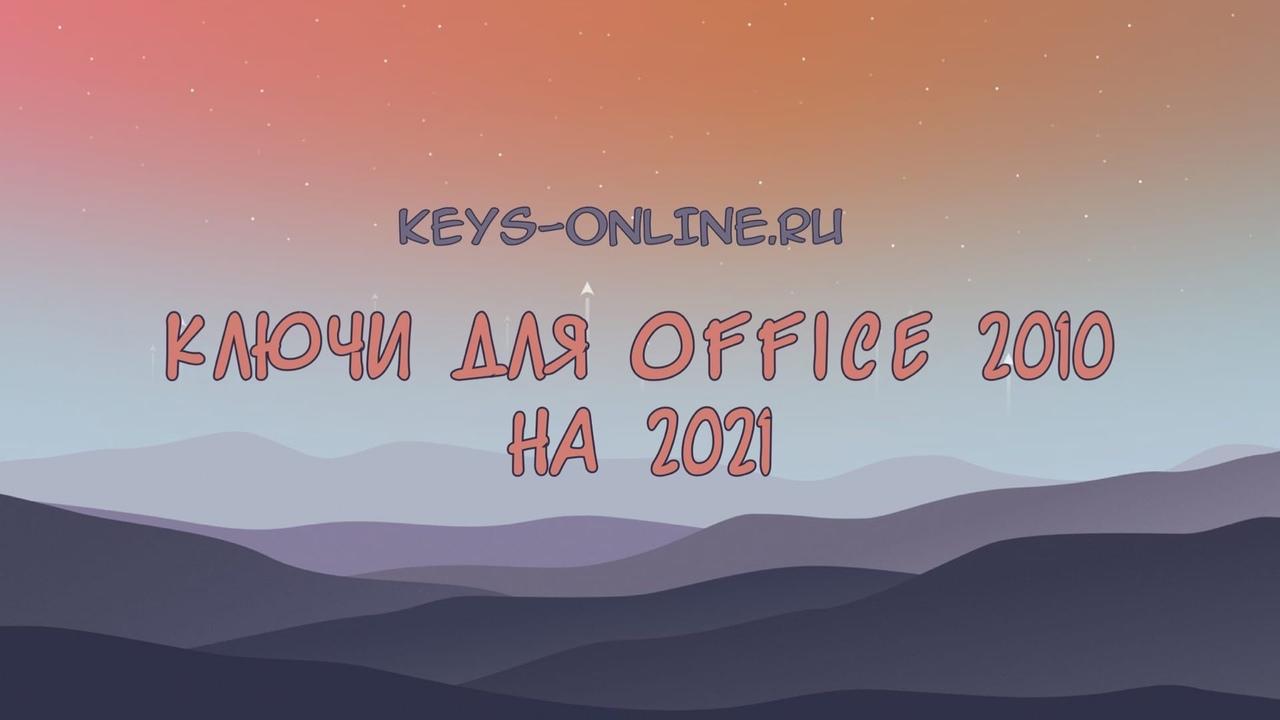 kluchidlyaoffice2010na2021