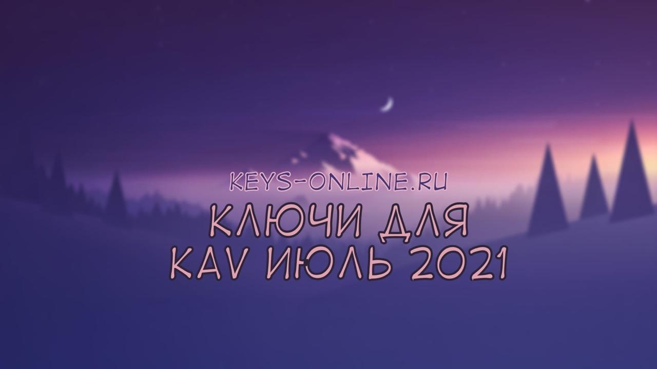 kluchi dlya KAV iyul 2021