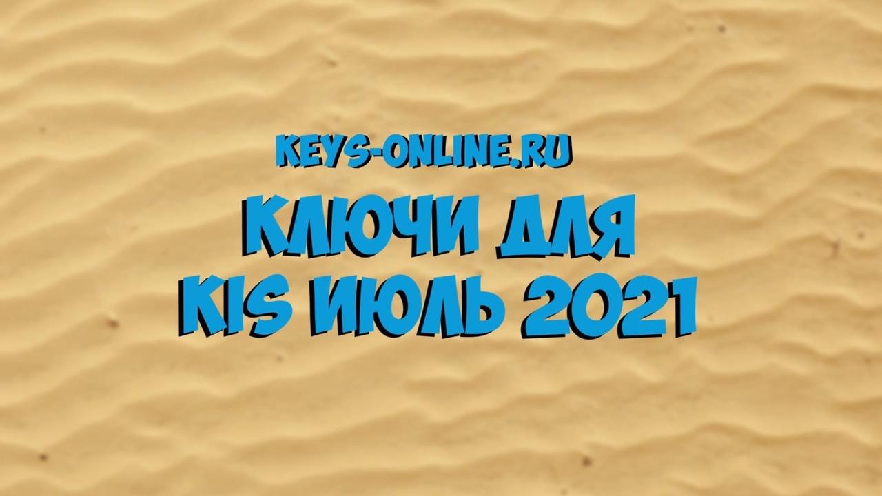 kluchi dlya kis iul 2021