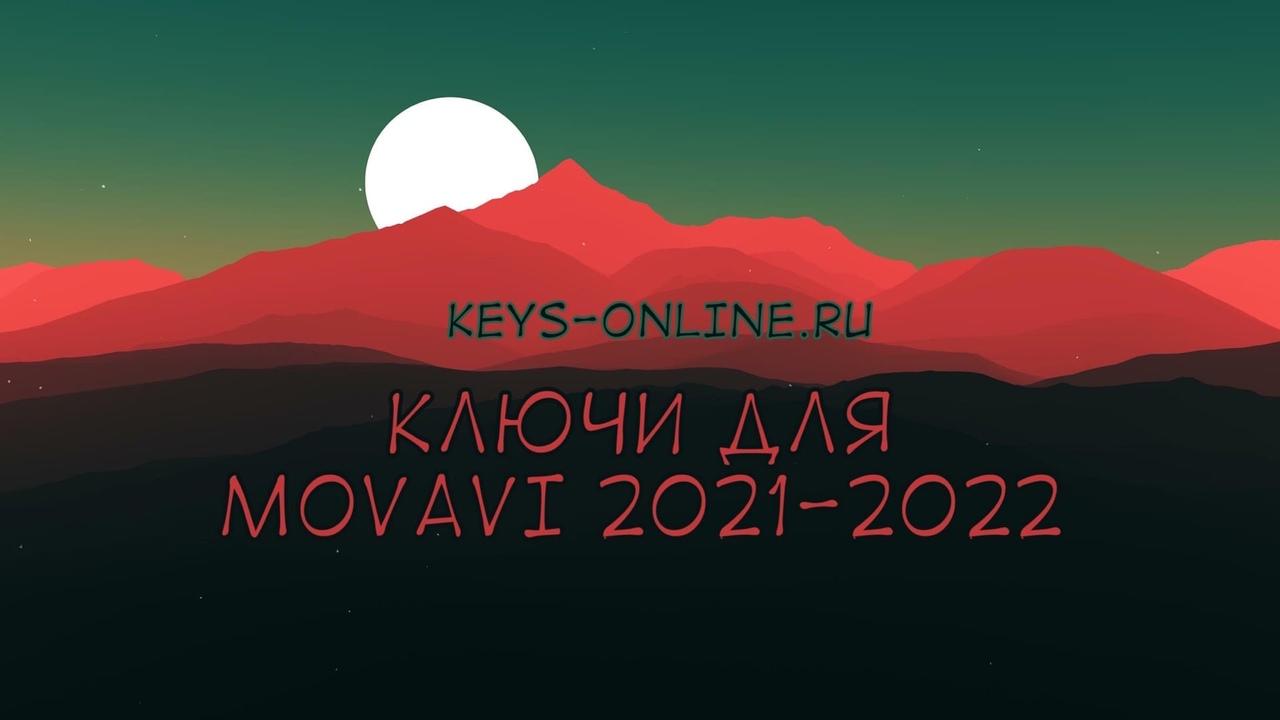 kluchi dlya movavi 2021-2022