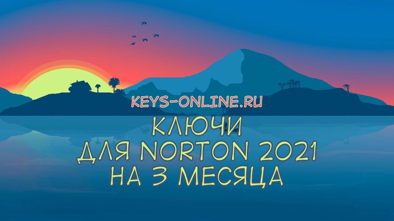 kluchi dlya norton 2021 na 3 mesyaca