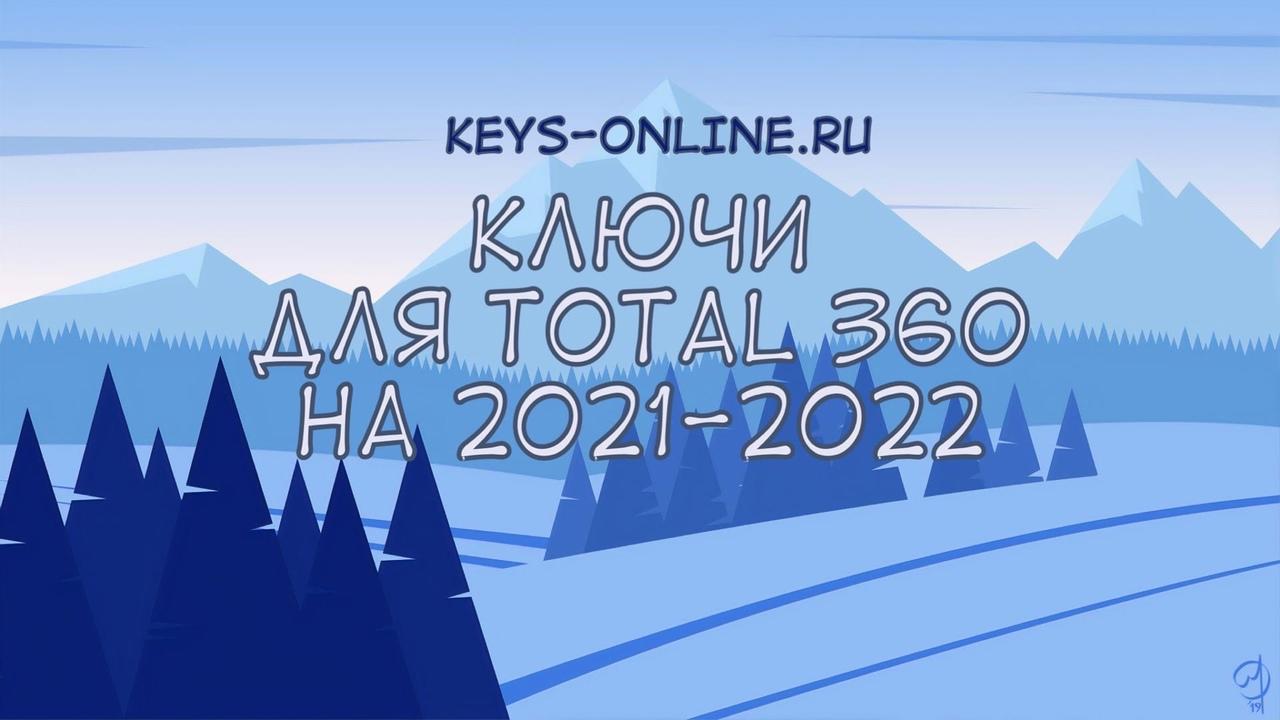 kluchi dlya total 360 na 2021-2022
