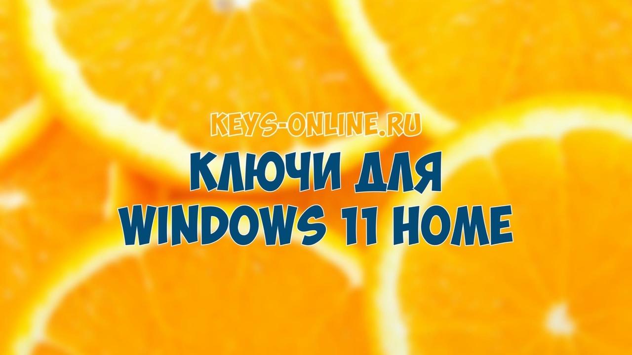 kluchi dlya windows 11 home