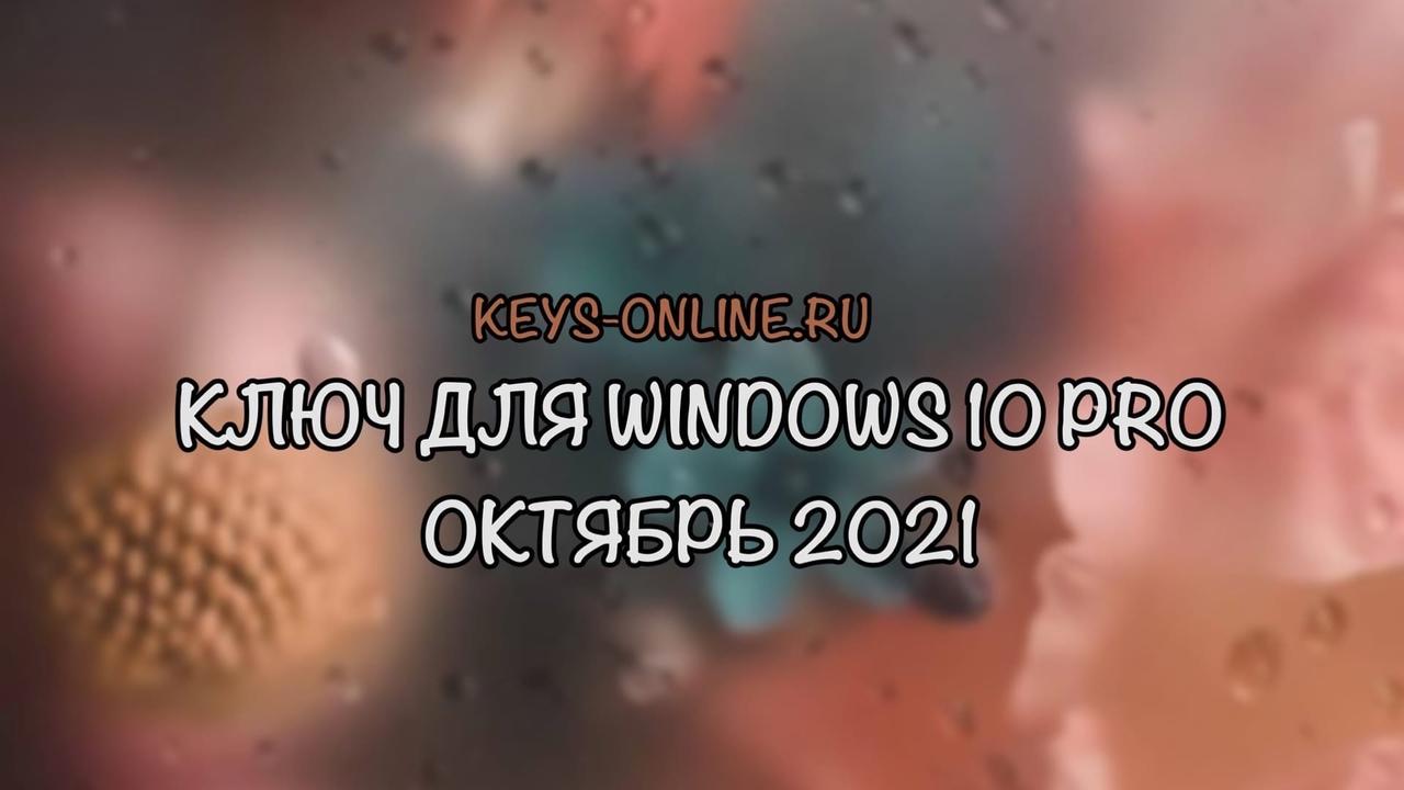 kluchdlyawindows10prooctober2021