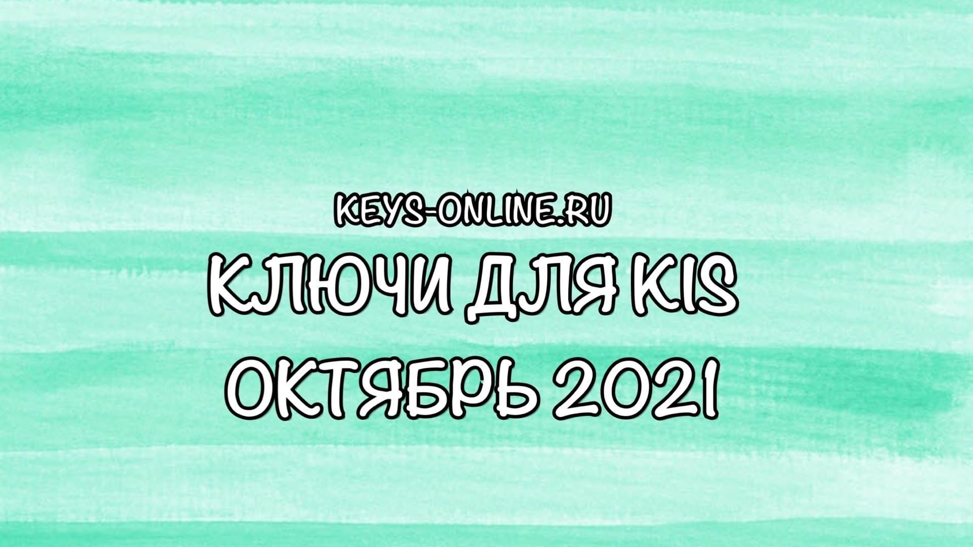 kluchi dlya kis octyabr 2021
