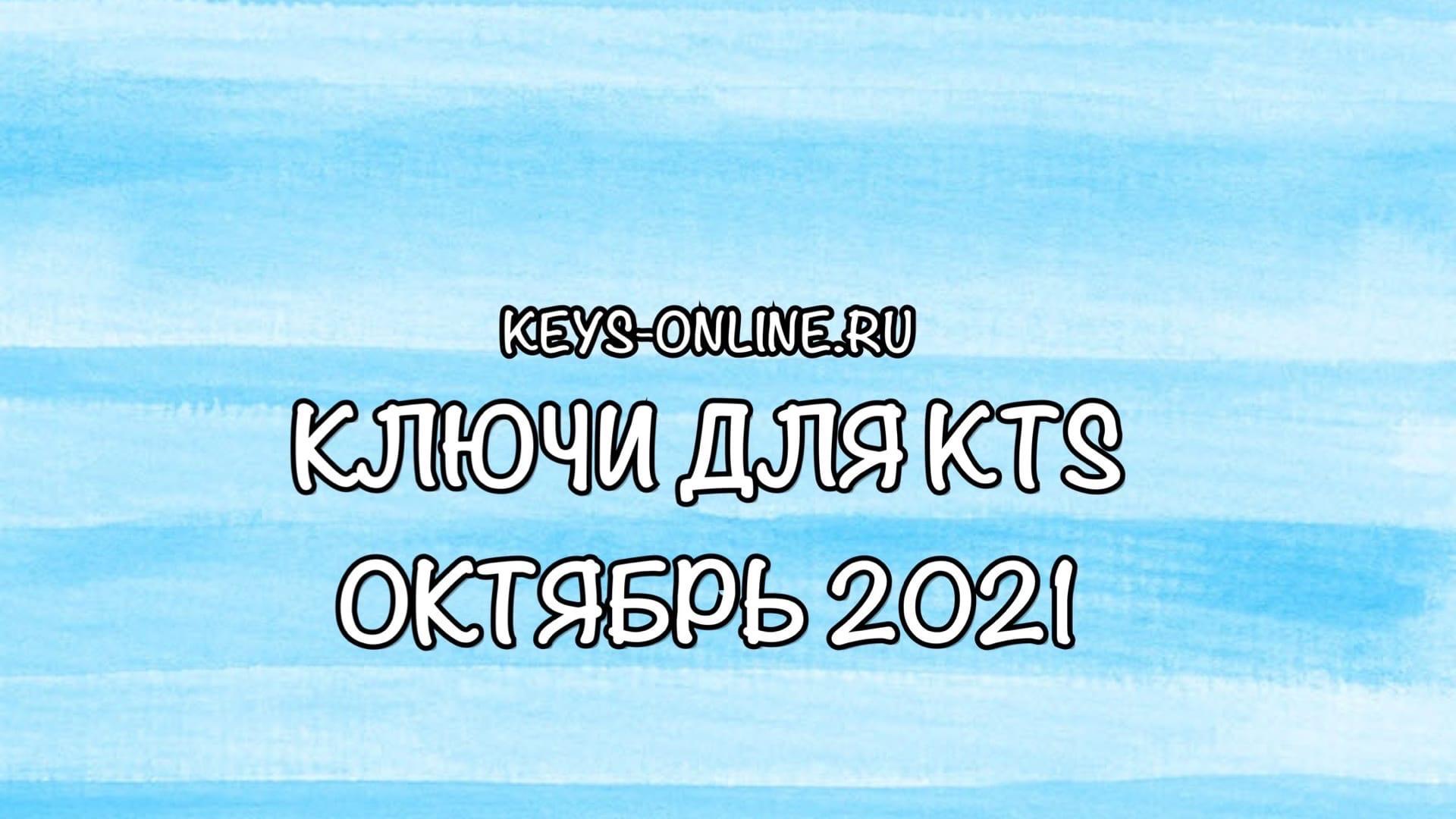 kluchi dlya kts octyabr 2021