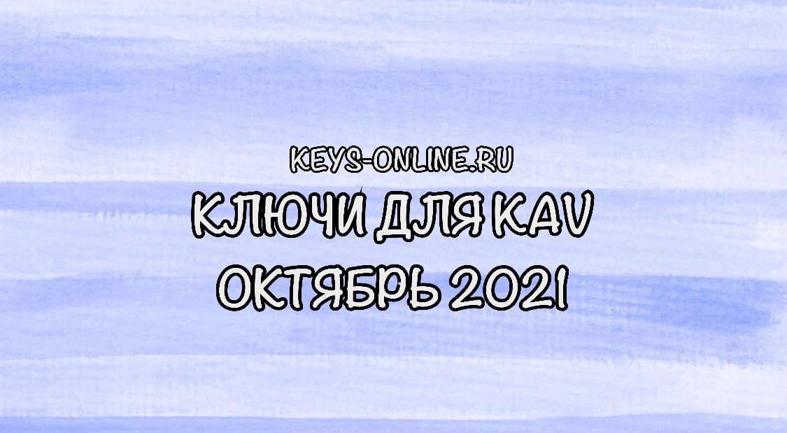 kluchidlyakavoctober2021