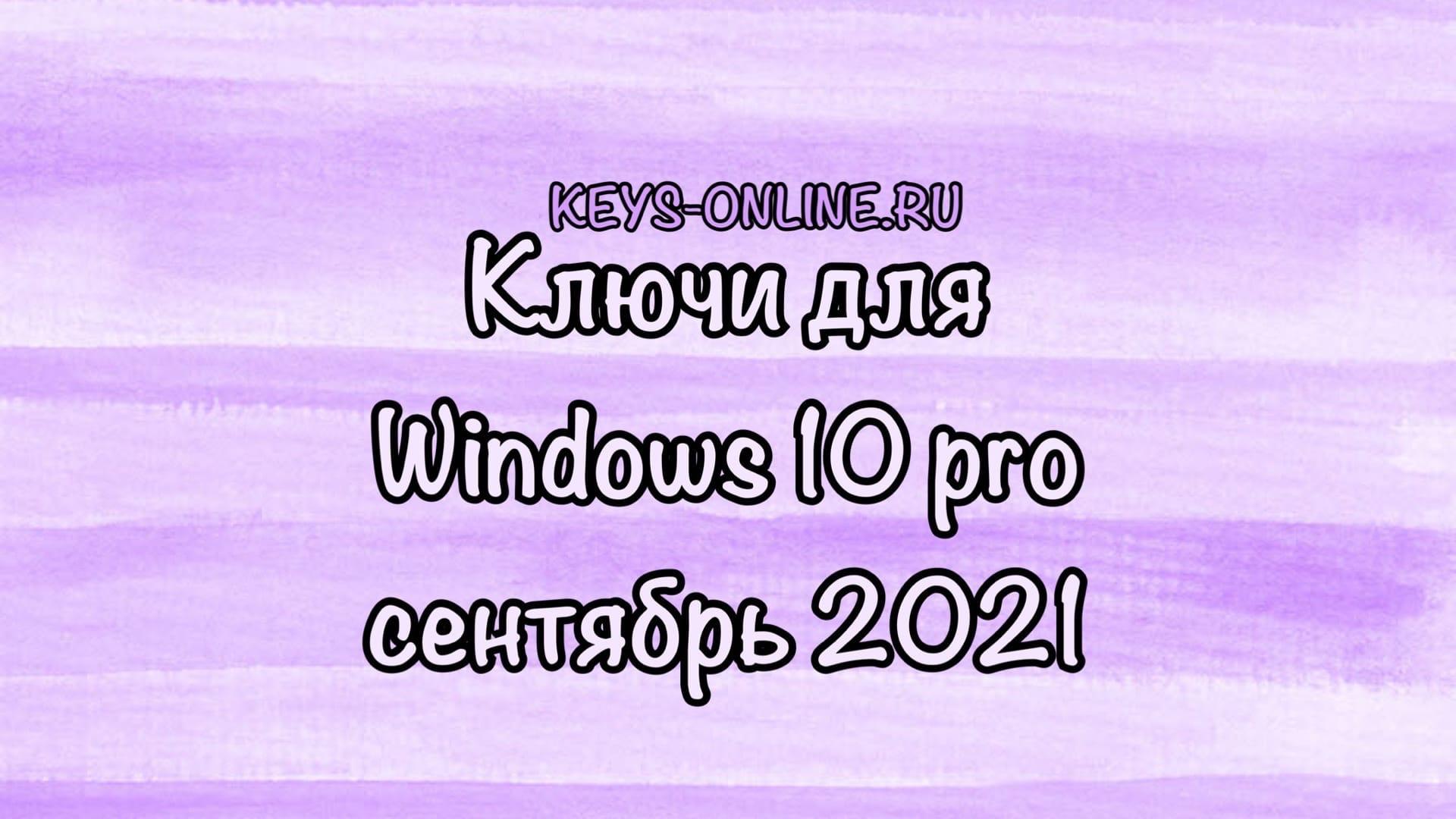kluchidlyawindows10prosentyabr2021