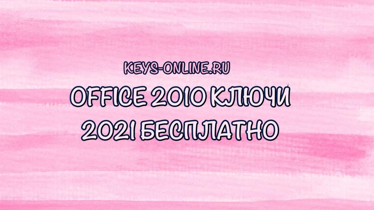 office2010kluchi2021besplatno