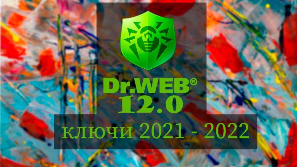 Ключи для dr web 12.0