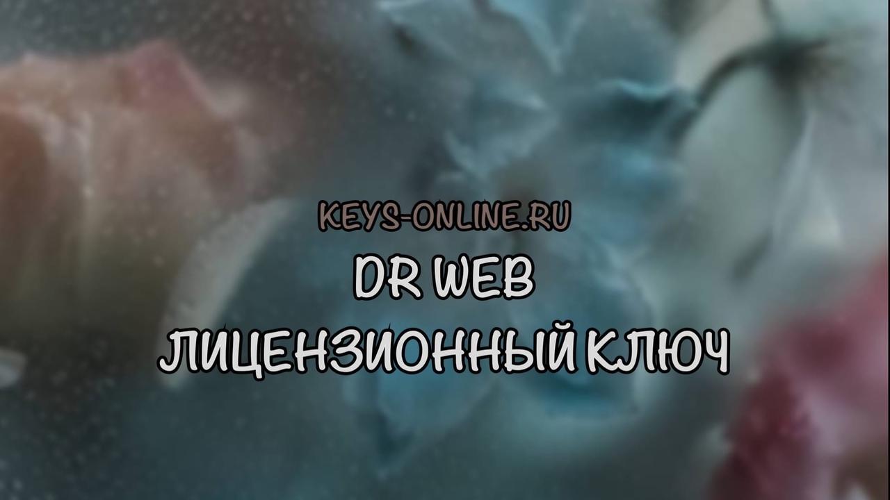 drweblicenzionniykluch