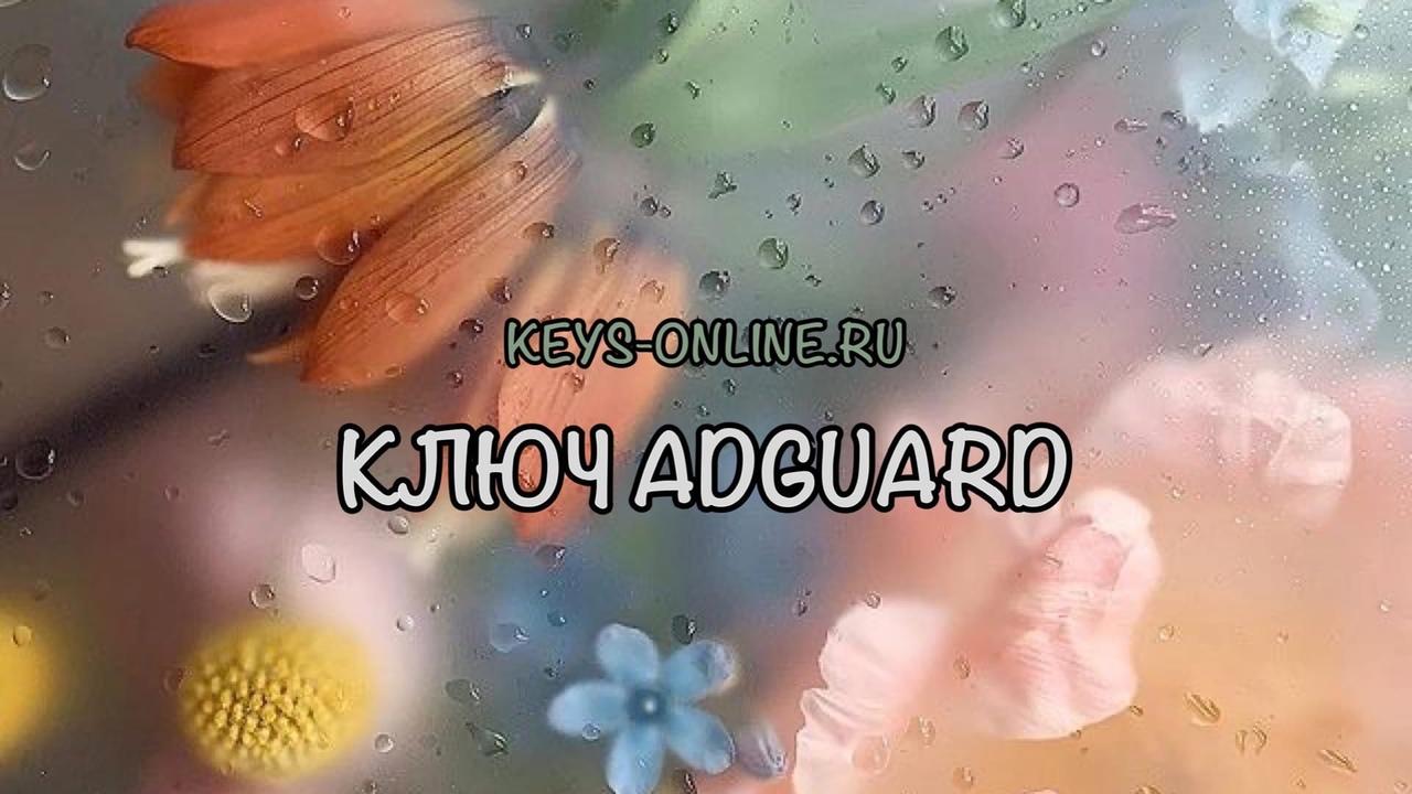 kluchadguard