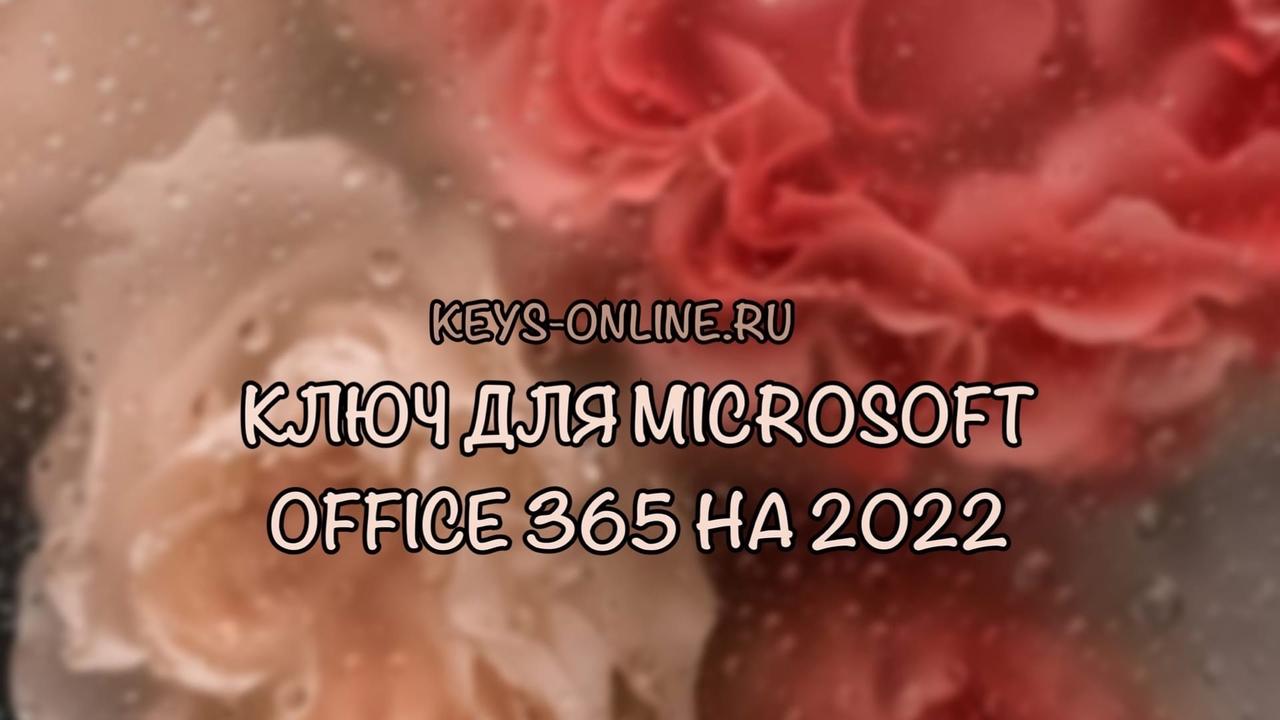 kluchdlyamicrosoftoffice365na2022